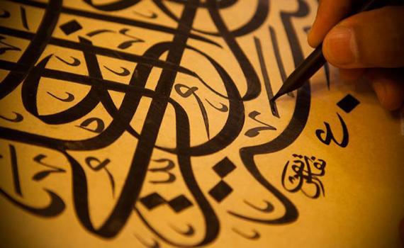 Cours Saint Coran en accéléré